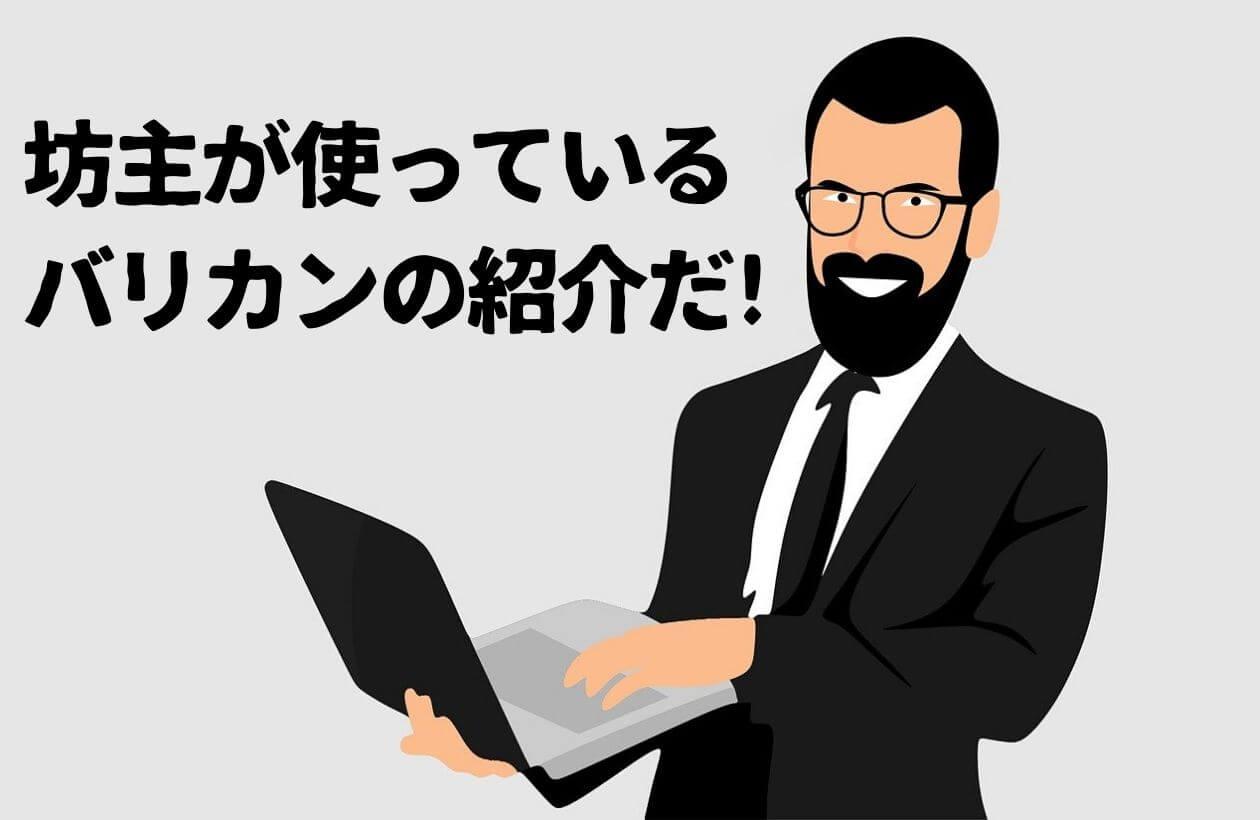 バリカン紹介